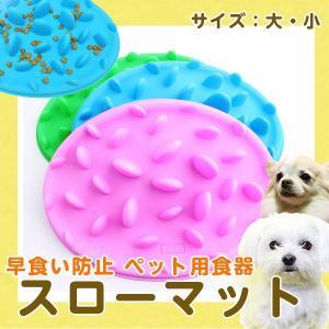 スローマット 早食い防止 早食い防止皿 給餌器 ペット おやつ 犬 猫 ペット用品 スローフード ペット用食器 SALE 送料無料