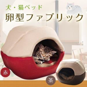 猫ベッド ネコ用 ペット ベッド ドーム ハウス 犬用 ペット用 キャット マットドック用品 クッション付選べる2色!...