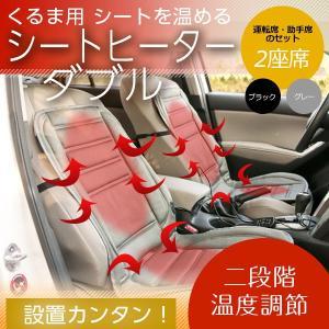 ヒートシート ダブル ヒーターカーシート シートカバー 電動シート 暖房 12V シガー挿込 ホットカーシート 運転席 助手席 手元スイッチ|kp501no2