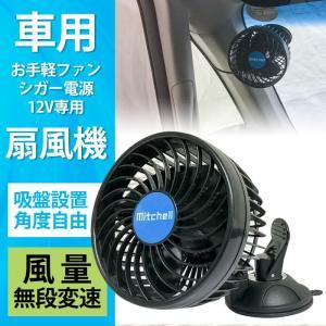車用 扇風機 ブラック 吸盤設置 シングルファン 角度調整可能 風量無段変速調整 シガーソケット電源 12v お手軽ファン サーキュレーター カーファン 車内扇風機|kp501no2