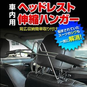車用ハンガー 車内ハンガー 伸縮ハンガー ヘッドレストハンガー 車載ハンガー シワ防止 衣類掛け 肩幅調整機能付  カー用品 荷物かけ|kp501no2