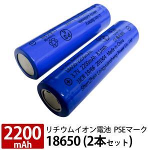リチウムイオン電池 2本セット 18650 PSEマーク付き 2200mAh 安全 充電池 充電電池...