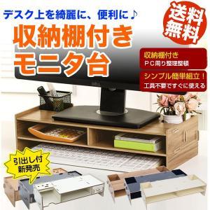 パソコンモニター台 モニター台 パソコン台 机 テーブル オフィス パソコン 作業台 家具 おしゃれ 3色