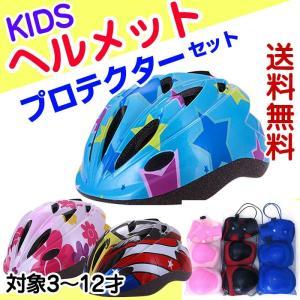 軽量 キッズ用 ヘルメット & プロテクター セット ジュニア 子供用 スケボー ダイヤル式 サイズ調整機能 自転車用 かわいい