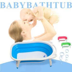 ベビーバス 折り畳み式 赤ちゃん お風呂 コンパクト収納 バスタブ 安全ロック 滑り止め 沐浴 新生児 ブルー グリーン ピンク 送料無料|kp501no2