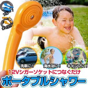 ポータブルシャワー 12V専用 / 車用シャワー 簡易シャワー 電動シャワー 軽量 携帯シャワー アウトドア キャンプ 海水浴 洗車|kp501no2
