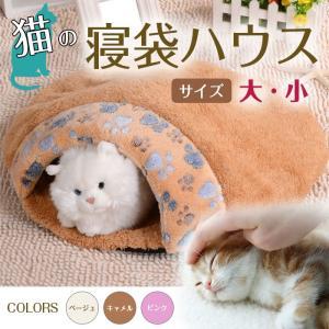 猫用 寝袋ハウス ペットハウス ベッド ペットハウス  猫 犬 小動物用 座布団 クッション かわいい ペット ベッド ペット用ベッド 2Way  3色!newの画像