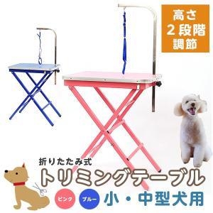 トリミングテーブル 小型 中型犬用 ペット手入れ トリマー ペットトリミング トリミング台 折りたたみ ペット手入れ ピンク ブルー