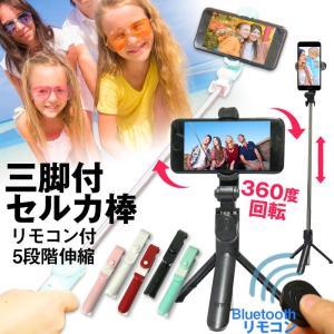 自撮り棒 セルカ棒 三脚 リモコン付 Bluetooth / スマホ撮影 ワイヤレス リモコンシャッター 360度回転 じどり棒 動画撮影 記念撮影 iPhone アイフォン Android