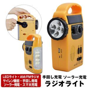 もしもの時の必需品、 「LEDライト」「FM/AMラジオ」「サイレン」「スマホの充電」「手回し発電」...