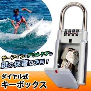 キーボックス 南京錠 キーケース ダイヤル式 U...の商品画像