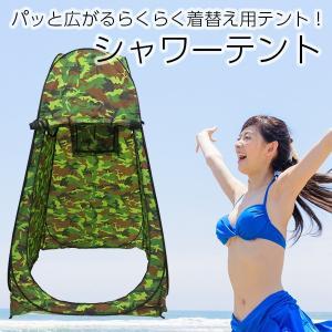 シャワーテント 送料無料 補助 タープ ワンタッチ 簡易 荷...