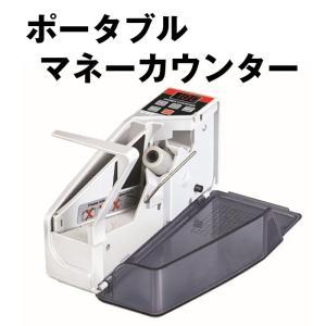 ポータブル マネーカウンター / ハンディマネーカウンター 紙幣カウンター お札カウンター
