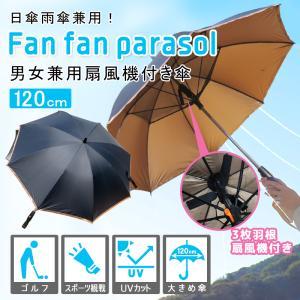 扇風機傘 120cm 紫外線カット UVカット ファン 扇風...