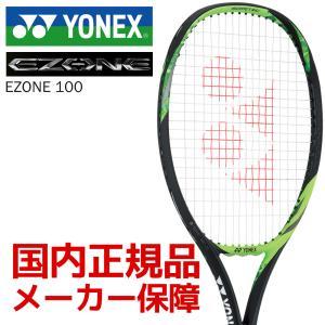 YONEX ヨネックス 「EZONE 100 Eゾーン100  17EZ100」硬式テニスラケット 「KPIテニスベストセレクション」「カスタムフィット対応 オウンネーム可 」|kpi24