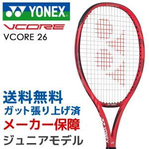 ヨネックス YONEX テニスジュニアラケット ジュニア 「ガット張り上げ済」 VCORE 26 Vコア 26 18VC26G|kpi24