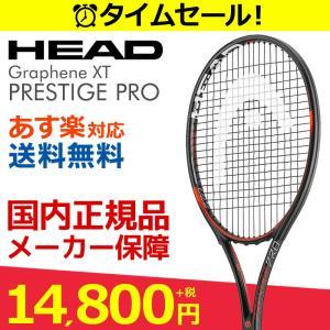 硬式テニスラケット ヘッド HEAD Graphene XT PRESTIGE PRO プレステージ・プロ 230406 スマートテニスセンサー対応|kpi24