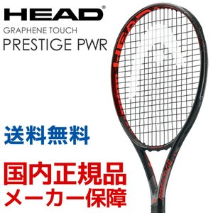硬式テニスラケット ヘッド HEAD Graphene Touch Prestige PWR プレステージパワー 232708 ヘッドテニスセンサー対応|kpi24
