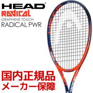 硬式テニスラケット ヘッド HEAD Graphene Touch Radical PWR ラジカルパワー 232718 ヘッドテニスセンサー対応|kpi24