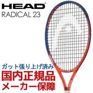 ヘッド HEAD ジュニアテニスラケット  Radical 23 ラジカル23 ガット張り上げ済み 233228|kpi24