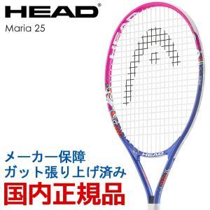 ヘッド HEAD テニスジュニアラケット  Maria 25 マリア25 ガット張り上げ済み 233408|kpi24