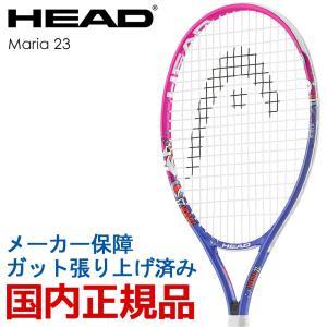ヘッド HEAD テニスジュニアラケット  Maria 23 マリア23 ガット張り上げ済み 233418|kpi24