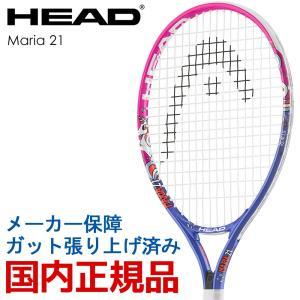 ヘッド HEAD テニスジュニアラケット  Maria 21 マリア21 ガット張り上げ済み 233428|kpi24
