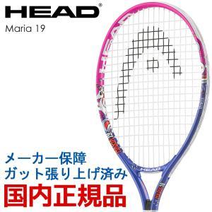 ヘッド HEAD テニスジュニアラケット  Maria 19 マリア19 ガット張り上げ済み 233438[ネコポス可]|kpi24