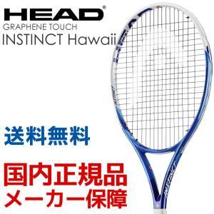 「特典付!」ヘッド HEAD 硬式テニスラケット  Graphene Touch INSTINCT HAWAII グラフィン・タッチ インスティンクト ハワイ 233908|kpi24