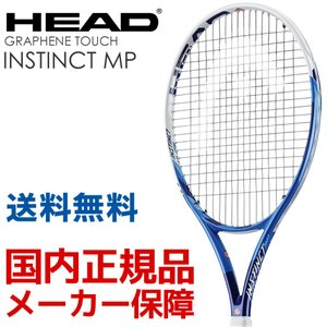 ヘッド HEAD 硬式テニスラケット  Graphene Touch INSTINCT MP HAWAII グラフィン・タッチ インスティンクト MP ハワイ 233918 ヘッドテニスセンサー対応|kpi24
