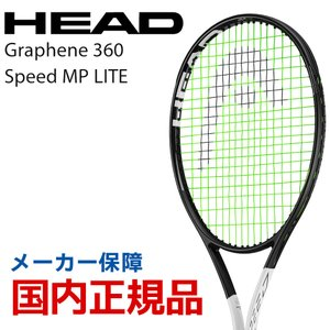 ヘッド HEAD テニス硬式テニスラケット  Graphene 360 Speed MP LITE 235228|kpi24