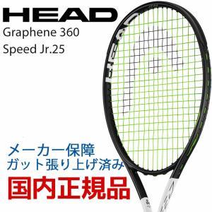 ヘッド HEAD テニス硬式テニスラケット ジュニア Graphene 360 Speed Jr.25 235318|kpi24