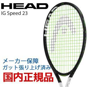ヘッド HEAD テニス硬式テニスラケット ジュニア IG Speed 23 235428|kpi24
