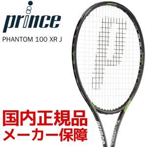 Prince プリンス [7TJ030 PHANTOM 100 XRーJ ファントム 100 XR-J  7TJ030]硬式テニスラケット スマートテニスセンサー対応|kpi24