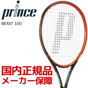 Prince プリンス 「ビースト 100 BEAST 100 7TJ061 300g 」硬式テニスラケット スマートテニスセンサー対応|kpi24