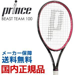 プリンス Prince テニス硬式テニスラケット  BEAST TEAM 100 ビースト チーム 100 7TJ071|kpi24