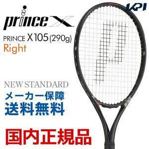 プリンス Prince 硬式テニスラケット  X 105  290g  エックス105  右利き用  7TJ081 kpi24