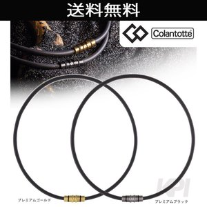 Colantotte コラントッテ 「コラントッテ ネックレス クレスト Crest プレミアムカラー ABAASP」磁気ネックレス「ラッピング対象」『即日出荷』|kpi24