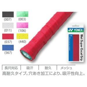 YONEX ヨネックス ウェットスーパーエクセルグリップAC106[オーバーグリップテープ]|kpi24