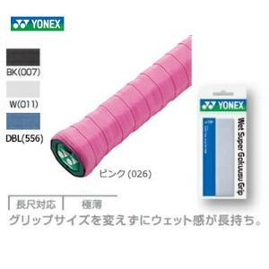 YONEX(ヨネックス)ウェットスーパー極薄グリップAC130[オーバーグリップテープ]|kpi24