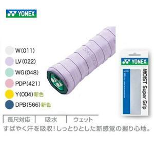 YONEX ヨネックス 「モイストスーパーグリップ 1本入  AC148」グリップテープ[オーバーグリップテープ]|kpi24