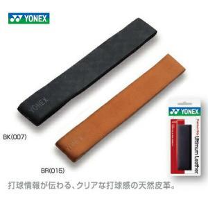 YONEX(ヨネックス)プレミアムグリップアルティマムレザー AC221[リプレイスメントグリップテ...