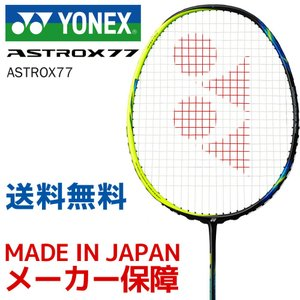 「2017新製品」YONEX ヨネックス 「ASTROX77 アストロクス77  AX77」バドミントンラケット 「KPIバドミントンベストセレクション」|kpi24
