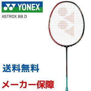 ヨネックス YONEX バドミントンラケット  ASTROX 88 D アストロクス88D AX88D 「KPIバドミントンベストセレクション」 kpi24
