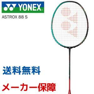ヨネックス YONEX バドミントンラケット  ASTROX 88 S アストロクス88S AX88S kpi24