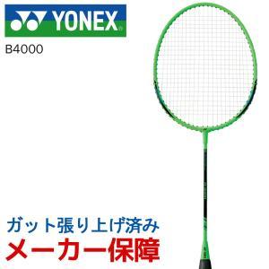 ヨネックス YONEX バドミントンバドミントンラケット  B4000 ガット張り上げ済み B4000G-003|kpi24