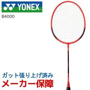 ヨネックス YONEX バドミントンバドミントンラケット  B4000 ガット張り上げ済み B4000G-459 kpi24