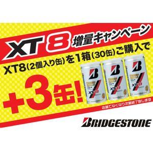 「増量キャンペーン」BRIDGESTONE ブリヂストン XT8 エックスティエイト [2個入]1箱 30+3缶=66球 テニスボール 『即日出荷』 kpi24 02
