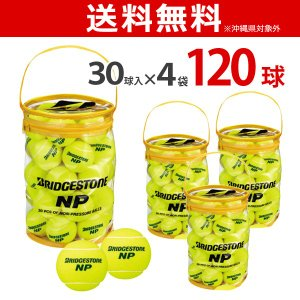 BRIDGESTONE(ブリヂストン)【BRIDGESTONE NPノンプレッシャー 1箱(30個入×4袋=120球)】テニスボール|kpi24