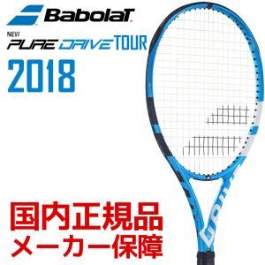 「2大購入特典付!」バボラ Babolat 硬式テニスラケット  PURE DRIVE TOUR ピュアドライブツアー BF101331 2018新製品「2本購入特典対象」|kpi24